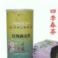 供应春茶 正宗台湾乌龙茶叶 四季春高山茶 淡淡栀子花香味 150克罐装